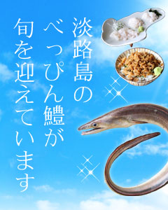 淡路島のべっぴん鱧メニュー特集