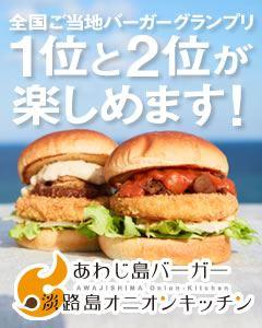 あわじ島バーガー 淡路島オニオンキッチン 公式ホームページ
