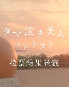 タマ泣き美人コンテスト | おっタマげ! 淡路島 | うずのくに.com