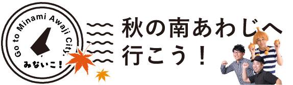 みないこ!~秋の南あわじへ行こう!~