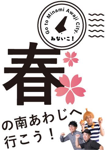 みないこ!~春の南あわじへ行こう!~
