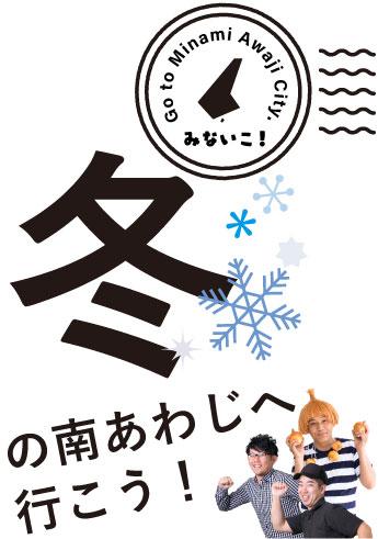 みないこ!~冬の南あわじへ行こう!~