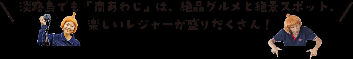 淡路島でも『南あわじ』は、絶品グルメと絶景スポット、楽しいレジャーが盛りだくさん!