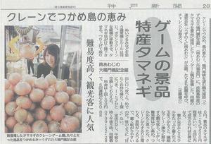 神戸新聞 | たまねぎキャッチャーが紹介されました。