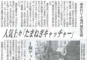 産経新聞 | たまねぎキャッチャーが紹介されました。