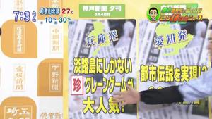 TBSテレビ | あさチャン! | たまねぎキャッチャーが紹介されました。