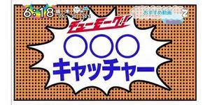 日本テレビ | ZIP! チューモーク! | たまねぎキャッチャーが紹介されました。