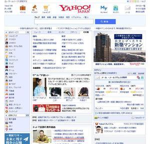 Yahoo!JAPAN | たまねぎキャッチャーが紹介されました。