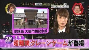 日本テレビ | 月曜から夜ふかし | たまねぎキャッチャーが紹介されました。