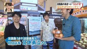 関西テレビ | 夕方LIVEワンダー | たまねぎキャッチャーが紹介されました。
