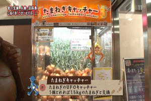 BS11 | 日本ほのぼの散歩 | たまねぎキャッチャーが紹介されました。