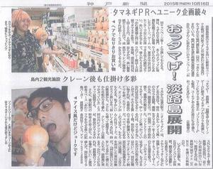神戸新聞 | たまねぎカツラ&おっタマげ!ソフトが紹介されました。