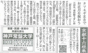 朝日新聞 | 淡路島たまねぎ&福まき大会が紹介されました。