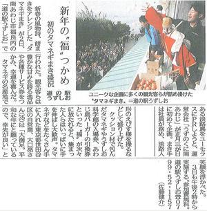 神戸新聞 | 淡路島たまねぎ&福まき大会が紹介されました。