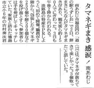 読売新聞 | 淡路島たまねぎ&福まき大会が紹介されました。