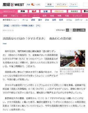 産経WEST | 淡路島たまねぎ&福まき大会が紹介されました。