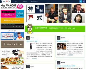 Kiss FM KOBE | 週刊神戸式 | たまねぎキャッチャーが紹介されました。