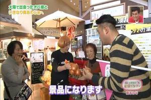 関西テレビ | よ~いドン! | たまねぎキャッチャーが紹介されました。