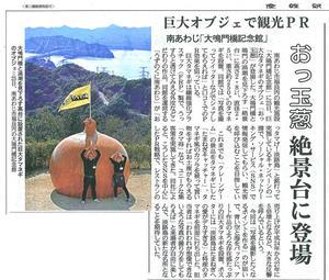 産経新聞 | おっ玉葱が紹介されました