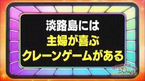 テレビ東京 | ウソのような本当の瞬間 30秒後に絶対見られるTV | たまねぎキャッチャーが紹介されました。