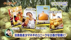 ABC朝日放送 | キニナリーノ! | おっ玉葱&たまねぎキャッチャー&おっタマげ!ソフト(ハード?)が紹介されました。