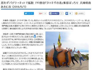 日本農業新聞 | おっ玉葱が紹介されました。