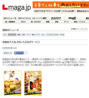 関西を24時間遊べるウェブマガジン『Lmaga.jp』 | たまねぎキャッチャーが紹介されました。