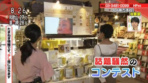 NHK   あさイチ   タマ泣き美人コンテストが紹介されました。