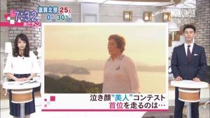 TBSテレビ   あさチャン!   タマ泣き美人コンテストが紹介されました。