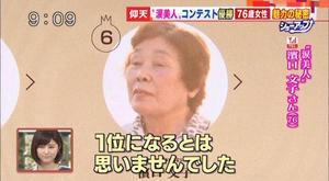朝日放送   羽鳥慎一モーニングショー   タマ泣き美人コンテストとおっタマげ!淡路島が紹介されました。