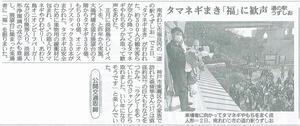 産経新聞 | 淡路島たまねぎ&福まき大会が紹介されました。
