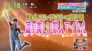 読売テレビ | す・またん!にて「タマ泣き美人コンテスト」が紹介されました。