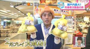 広島テレビ | テレビ派「虹色せとりっぷ」のコーナーにて、「たまねぎカツラ&たまねぎキャッチャー」が紹介されました!