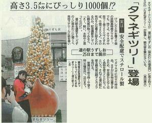 神戸新聞 | たまねぎツリーが紹介されました。