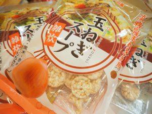 淡路島玉ねぎ使用 玉ねぎスープ雑炊