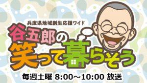 ラジオ関西558『谷五郎の笑って暮らそう』