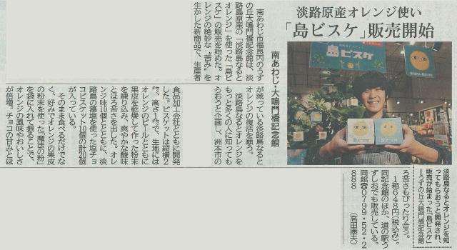 神戸新聞|淡路島ビスケット 島ビスケ