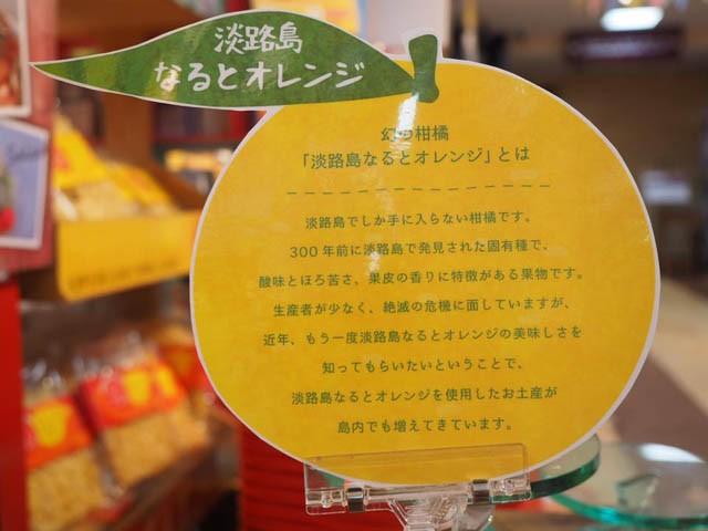 淡路島なるとオレンジ味