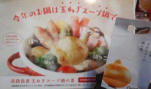鍋,スープ,淡路島,玉ねぎ,