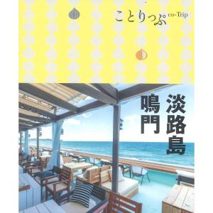 [ことりっぷ淡路島鳴門]にて「ショップうずのくに」のお土産が紹介されました。